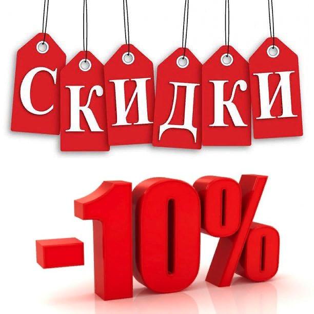 АКЦИЯ!!! СКИДКА -10%! | Секонд Хенд ОПТОМ Opt.SECOND