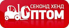 Секонд Хенд ОПТОМ Opt.SECOND
